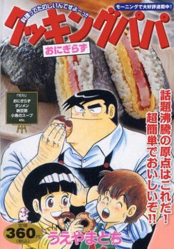cooking papa onigirazu